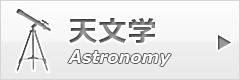btn_astronomy