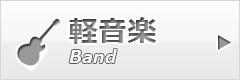 btn_band