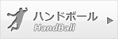 btn_handball